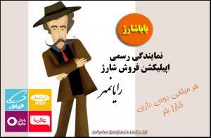 اپلیکیشن خرید شارژ باباشارژ