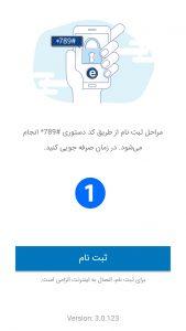 اپلیکیشن شارژ باباشارژ