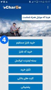 پلیکیشن شارژ باباشارژ (echarge)